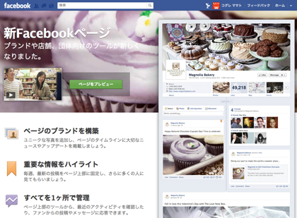 「Facebookページ」タイムライン化の関連記事まとめ