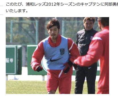 浦和レッズ、2012シーズンのキャプテンは阿部勇樹