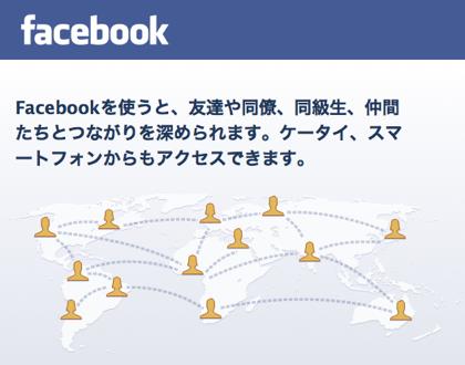 Facebookでついついとりがちな行動ランキング