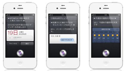「iOS 5.1」リリース、日本語でSiriの利用が可能に(バッテリーの寿命に影響するバグも解決)