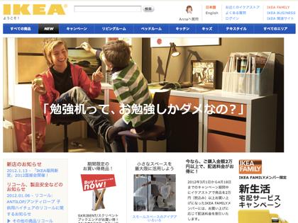 「IKEA」仙台に大型店を出店へ