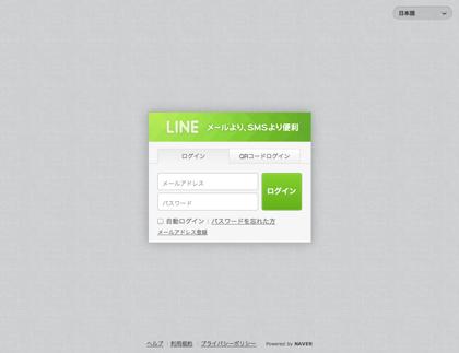「LINE」タブレット向けブラウザ版をパソコンから使ってみる