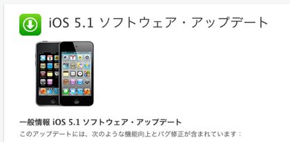 「iOS 5.1」バッテリの持ちは良くなった?