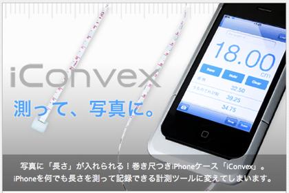 測った長さを写真に記録できる巻尺付きiPhoneケース「iConvex」