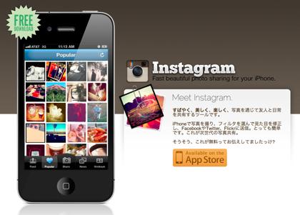 「Instagram」登録ユーザが2,700万人突破(Android版リリースへ)