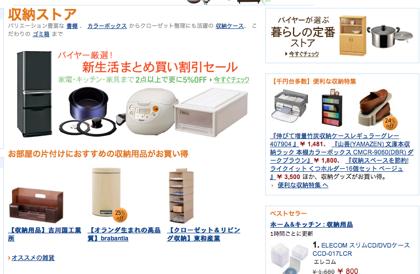 Amazon「収納ストア」オープン