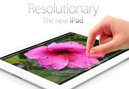 新しい「iPad」メモリは1GB