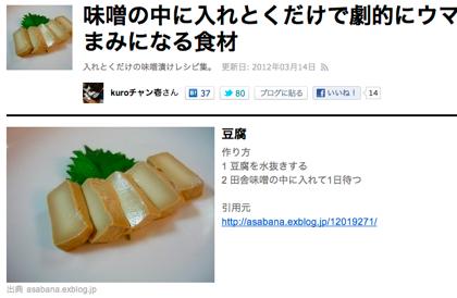 【ヤバいまとめ】味噌の中に入れとくだけで劇的にウマいつまみになる食材【味噌漬け】