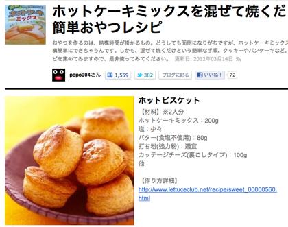 【お手軽レシピ】ホットケーキミックスを混ぜて焼くだけの簡単おやつレシピ