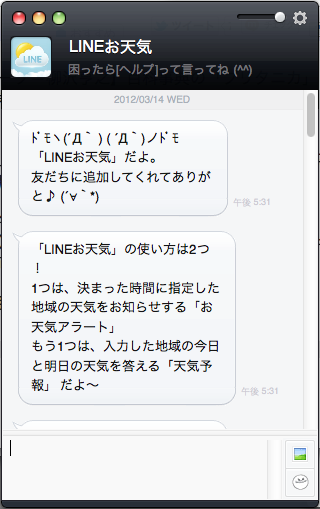 LINEのbot「LINEお天気」なかなか便利