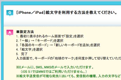 「iOS 5.1」MMSでは絵文字が利用不可