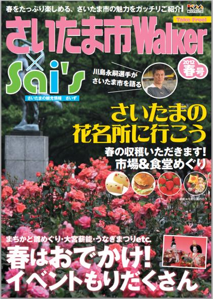「さいたま市Walker 2012春号」コラム連載中
