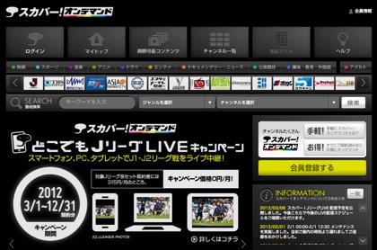 「スカパー!オンデマンド」Jリーグの試合をPC/タブレット/スマートフォンで観戦する!