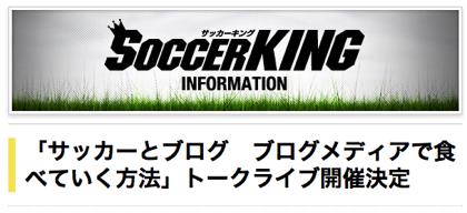 トークライブ「サッカーとブログ ブログメディアで食べていく方法」出演します!(4月3日)