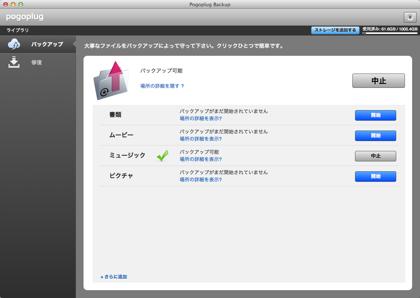 「Pogoplug Backup」バックアップのタイミングはソフト起動時