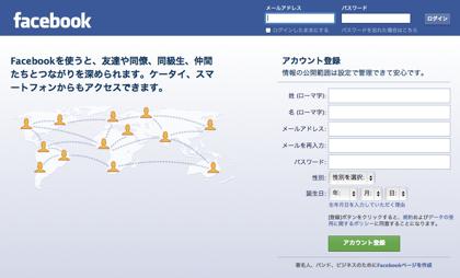 「Facebook」大学別ユーザ数トップは早稲田大学