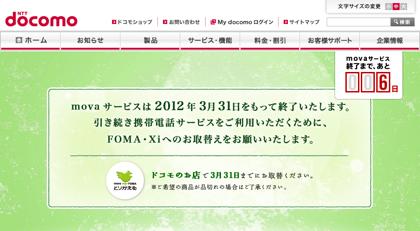 ドコモ「ムーバ」3月31日に終了 → 19年の歴史に幕