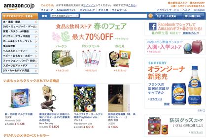 Amazon、実際に商品を購入した人のレビューを示す「証明マーク」