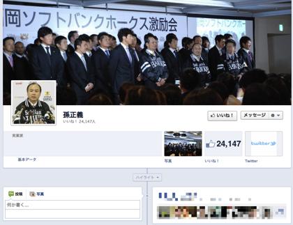ソフトバンク孫社長、Facebookを始める