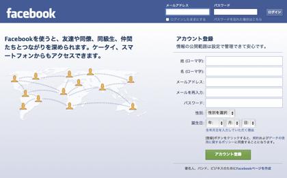 """「Facebook」ステータスに""""交際中""""が増えるのは2月と12月"""