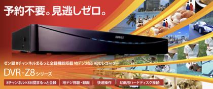 「ゼン録(DVR-Z8)」8日間分の地デジ全番組を録画できるHDDレコーダー