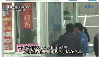 テレ東WBSインタビューで中国Foxconn社員ポロリ「iPhone 5は6月に発売するらしい」→ 工エエェェ(´д`)ェェエエ工