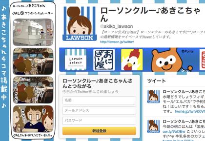 ツイッター「ブランドページ」日本でも開始