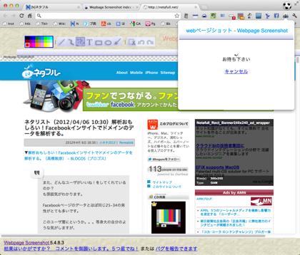 ウェブページのスクリーンショットの撮影・加工ができるGoogle Chrome機能拡張「Webpage Screenshot」