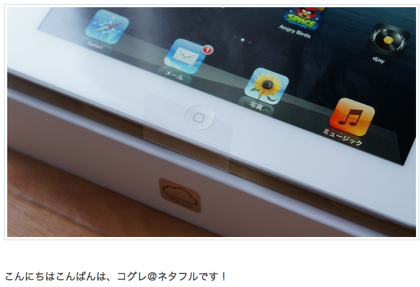 ネタフルモード:ぼくが新しいiPadを買わない、その意外な理由