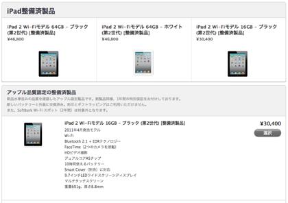 整備済製品「iPad 2(32GB)」今さら買っちゃったよ!
