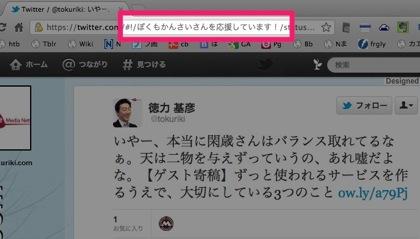 ツイッターのURLでメッセージを伝える手法が開発される