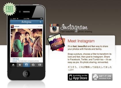 Facebook「Instagram」を10億ドルで買収!関連記事まとめ