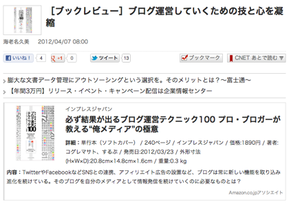 CNET Japanブックレビューで