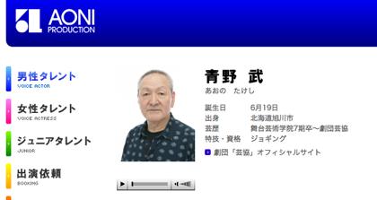 「ちびまる子ちゃん」友蔵役声優・青野武、死去