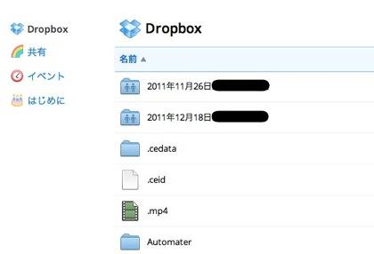 「Dropbox」ドラッグ&ドロップによるアップロードに対応