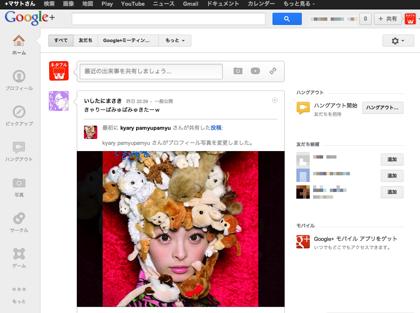 「Google+」ユーザインターフェースがリニューアル