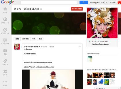 きゃりーぱみゅぱみゅ「Google+」を始める
