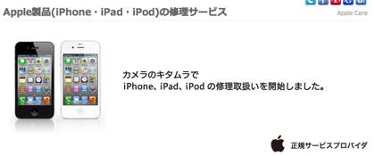 「カメラのキタムラ」正規サービスプロバイダとしてiPhone/iPad/iPod touchの修理取扱いを開始
