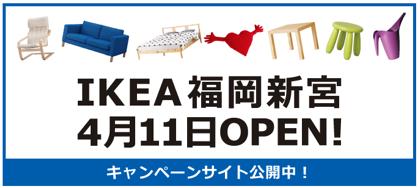 「IKEA福岡新宮」オープン