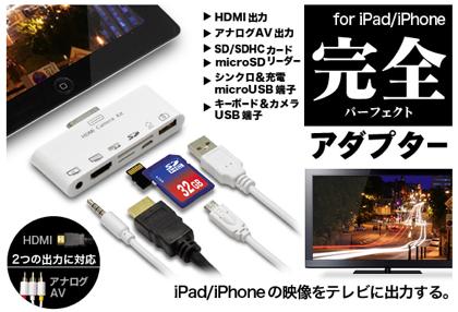【iPhone/iPad】AV出力/HDMI/SDカードリーダ/USBなど6つの機能を1つに収めた「完全アダプター」