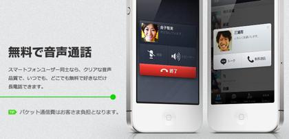 「LINE」ユーザ数が2,900万人を突破!