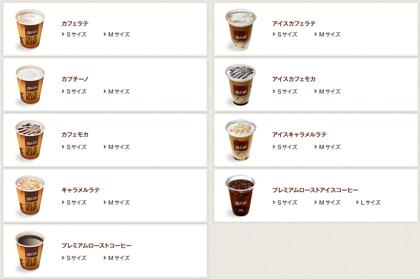 マクドナルドのコーヒーお代わり無料が終了 → 140円から100円に値下げ