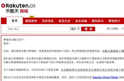 楽天の中国版「楽酷天」2012年5月末に終了
