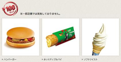 マクドナルド「250円ポテトコンビ」「500円バリューセット」登場へ