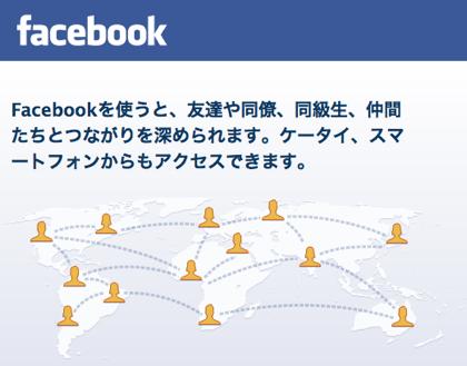 ソーシャルメディア・ハラスメント!?「フェイスブックでやたらと絡んでくるオヤジが、最近かなり面倒くさくてさ‥‥」