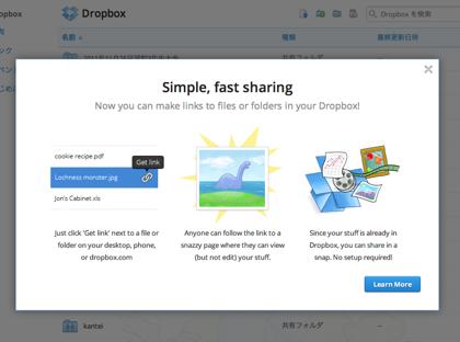「Dropbox」簡単なファイル共有リンクの取得が可能に