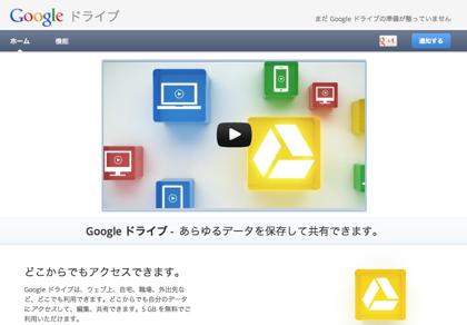 Googleのオンラインストレージ「Google Drive」リリース