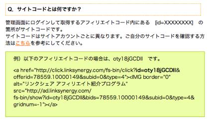 リンクシェアID(サイトコード)の探し方