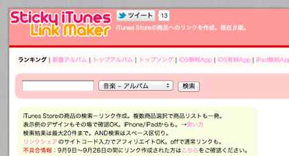 iTunes Storeの商品のアフィリエイトリンクを手軽に作成「Sticky iTunes Link Maker」