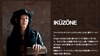 「Dragon Ash」ベーシスト・IKUZONE(馬場育三)、死去